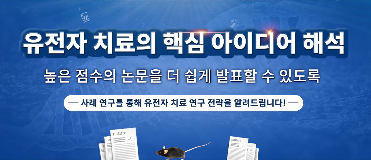 유전자 치료의 핵심 아이디어 해석 | Cyagen Korea