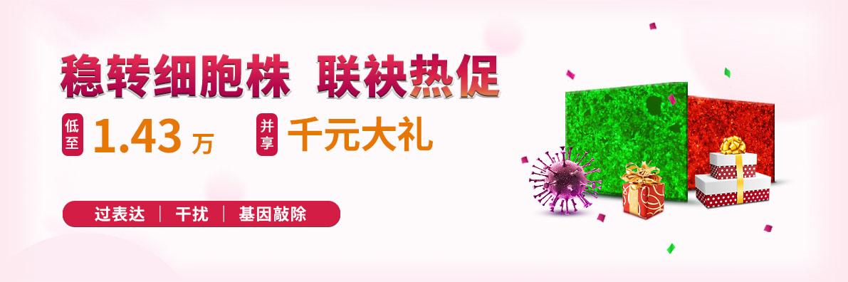 稳转细胞株联袂热促,低至1.43万,并享千元大礼!
