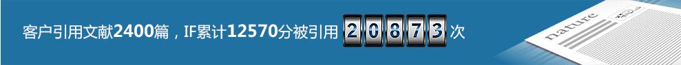客户引用文献2400篇,IF累计12570分,被引用20873次