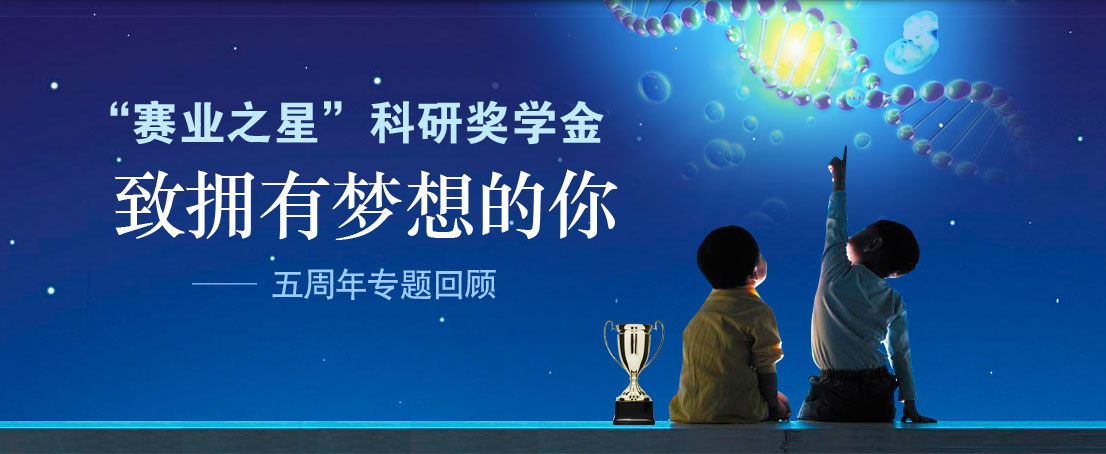 """""""赛业之星""""科研奖学金,致拥有梦想的你——四周年专题回顾。"""