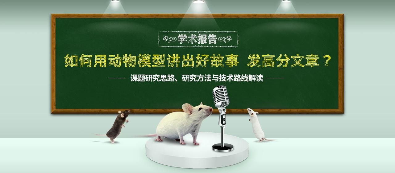 【学术报告】如何用动物模型讲出好故事,发高分文章?