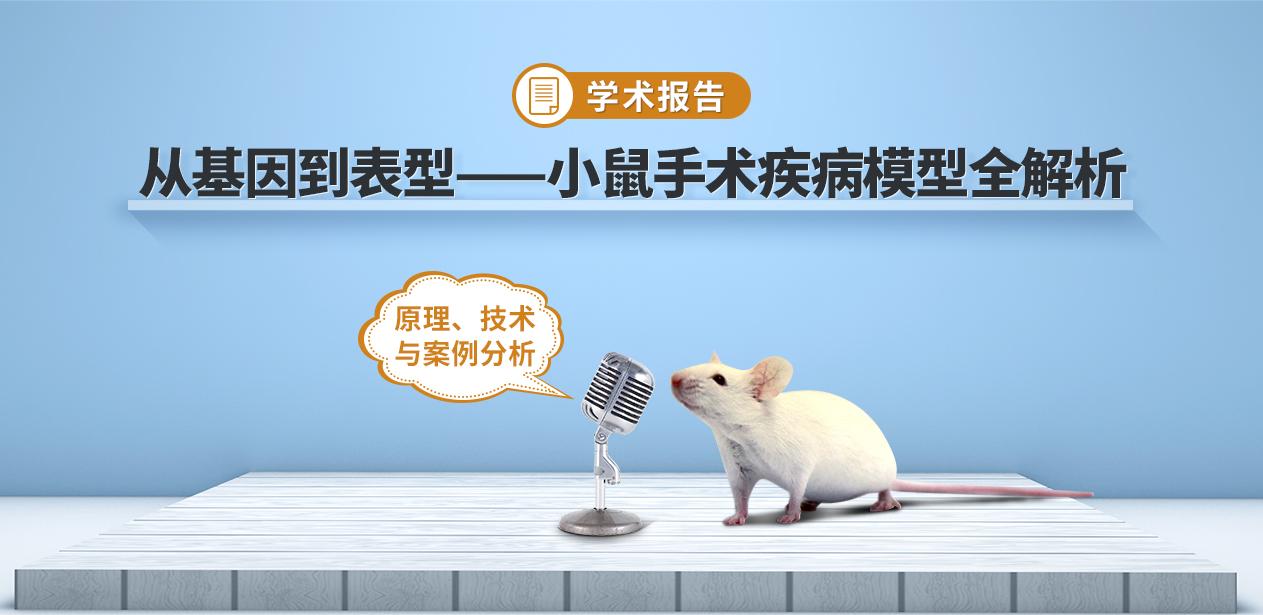学术报告  从基因到表型——小鼠手术疾病模型全解析 (原理、技术与案例分析)