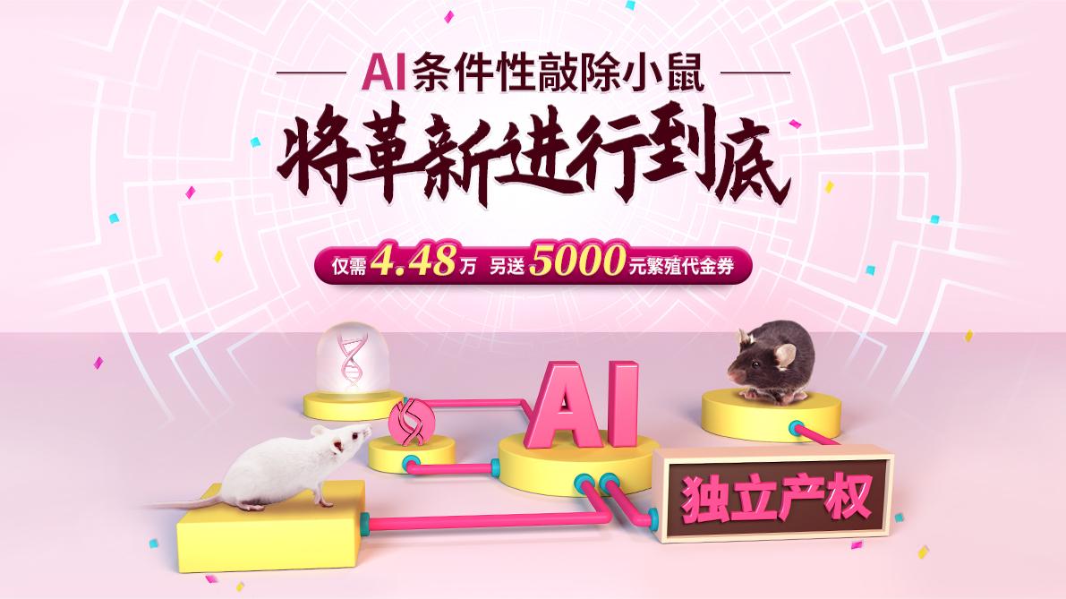 三大革新 处处拔尖  AI条件性敲除鼠仅需4.48万  独立产权 无脱靶 送冷冻保存服务